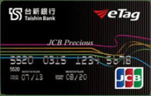 台新銀行 ETC聯名卡