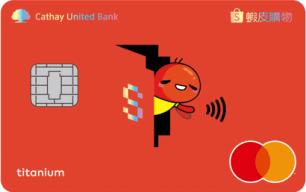 熱門信用卡 -國泰世華 蝦皮購物聯名卡