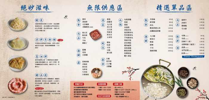 東北之家酸菜白肉鍋 菜單