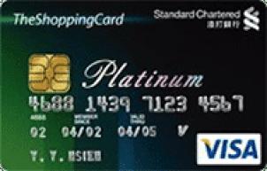 渣打銀行 TheShoppingCard分期卡