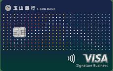 玉山銀行Only卡,廉航10%回饋+里程兌換4.8元/哩