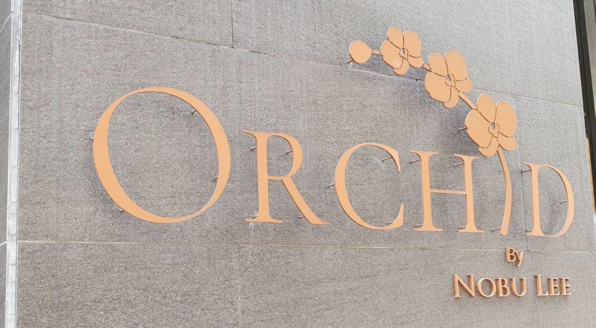 Orchid Restaurant 蘭 用餐心得-人生的第一次威靈頓牛排體驗