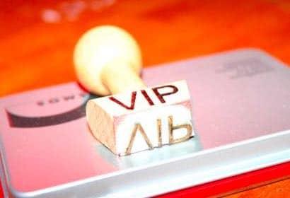 銀行VIP 財富管理