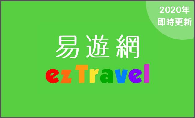 易遊網 eztravel-住宿訂房平台