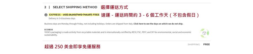YOOX 購買教學-選擇配送方式