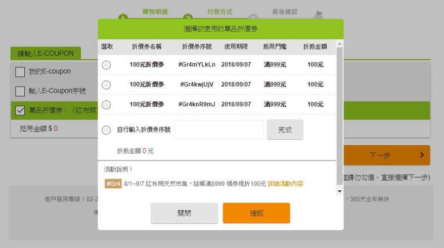 博客來e-coupon使用教學3