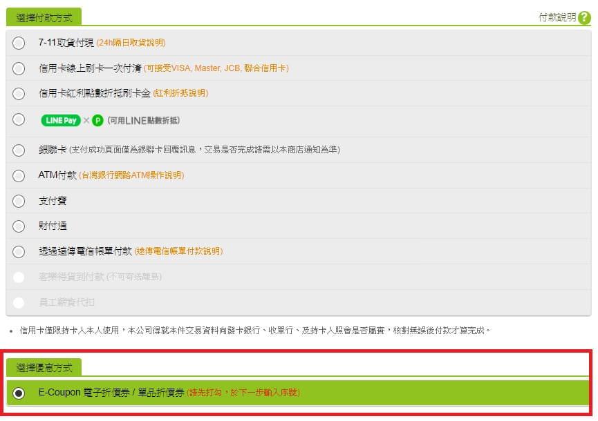 博客來e-coupon使用教學2