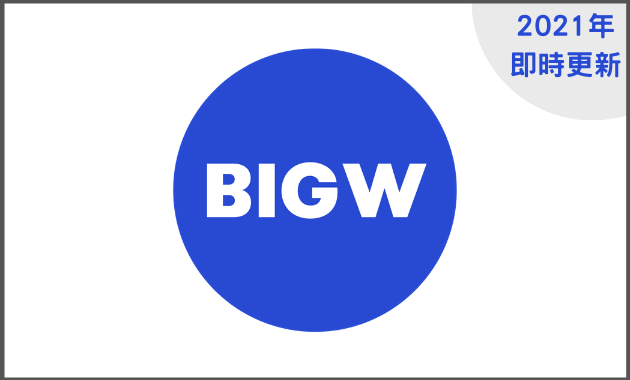 big w 封面圖1