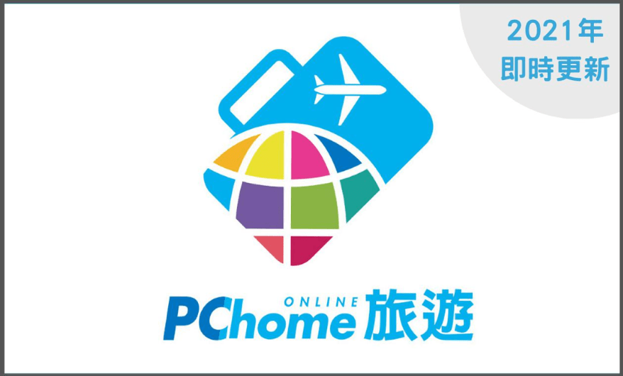pchome 旅遊1