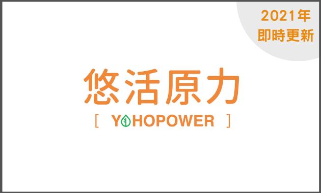 悠活原力 YohoPower 1