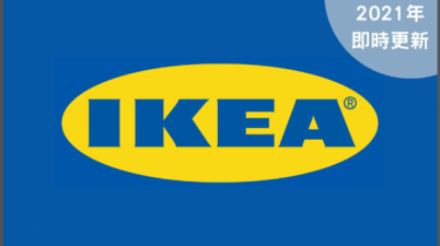 IKEA 封面1