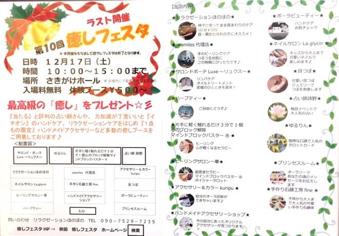 2016_12_16_1