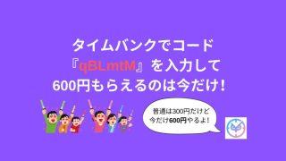 タイムバンク 600円