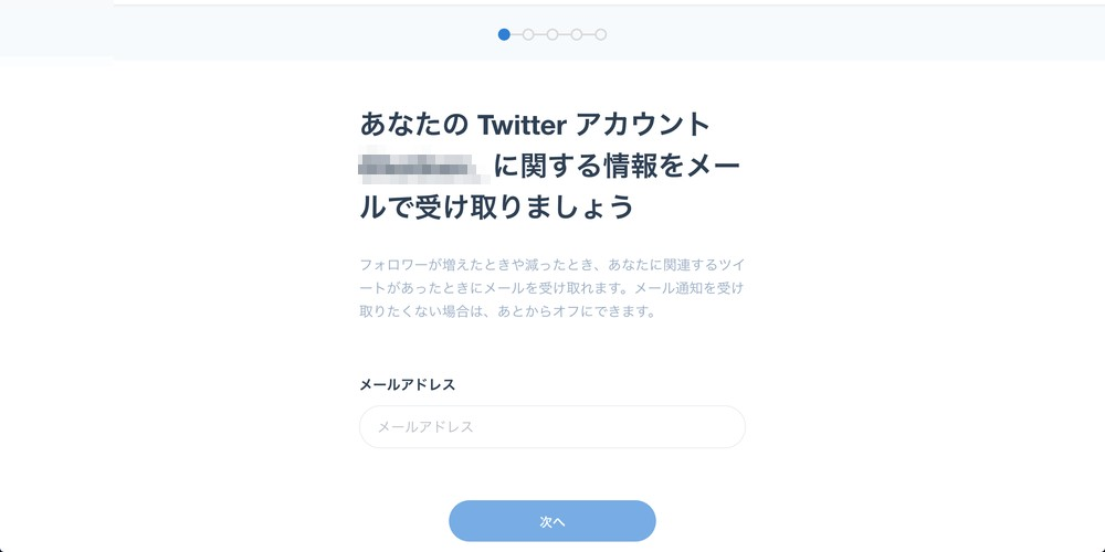 twitter-reservation-post5