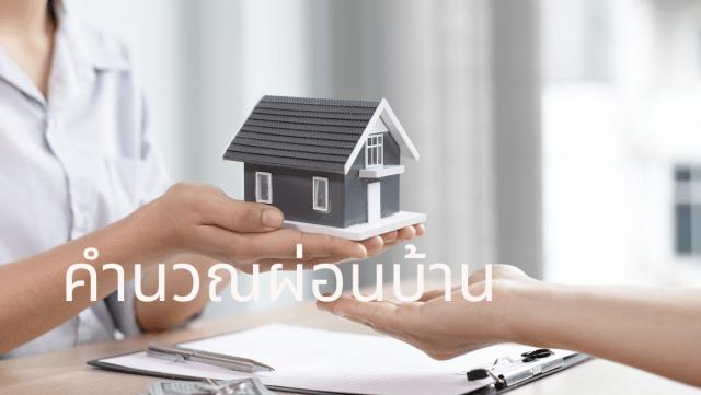 ซื้อบ้าน ผ่อนบ้าน สินเชื่อบ้าน สวัสดีรายได้ดี สวัสดี sawadd กู้บ้าน