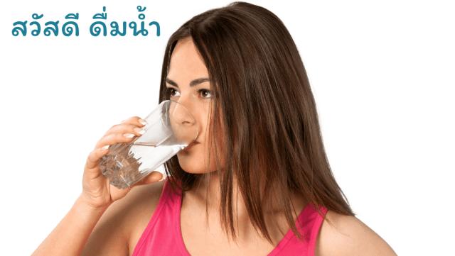 ดื่มน้ำ ลดหุ่น สวัสดีสุขภาพดี สวัสดี sawadd sawasdee (1)