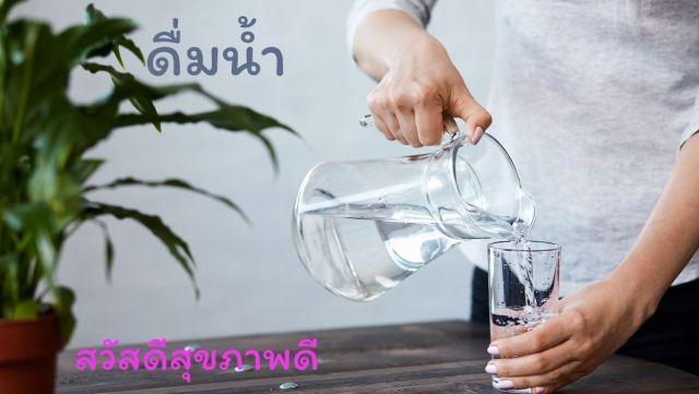 ดื่มน้ำ วัยเก๋า สวัสดีสุขภาพดี สวัสดี sawadd sawasdee