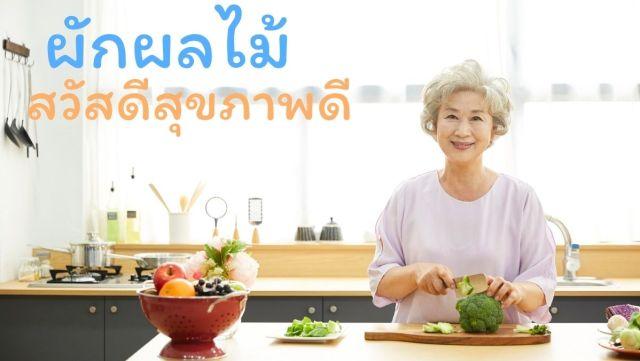 ผักผลไม้ วัยเก๋า สวัสดีสุขภาพดี สวัสดี sawadd sawasdee