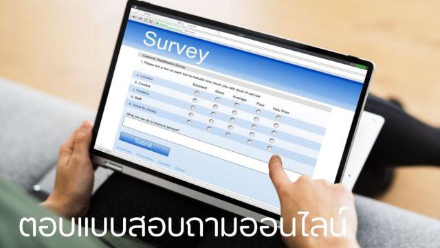 ตอบแบบสอบถามออนไลน์ อาชีพเสริม งานออนไลน์ สวัสดีเงินตรา sawadd