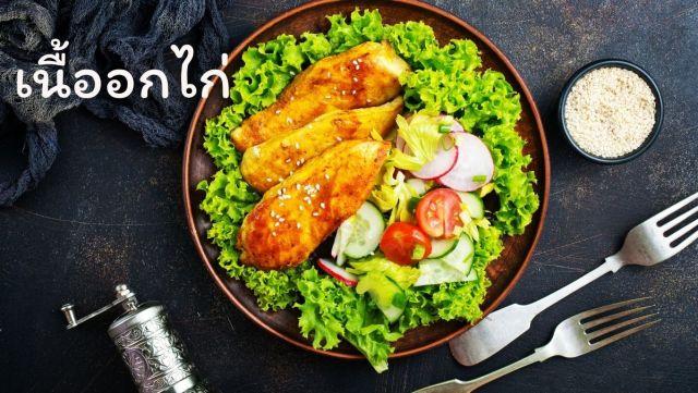 อกไก่ อาหารคลีน วัยเก๋า สวัสดี sawadd
