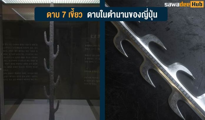 Seven Branched Sword