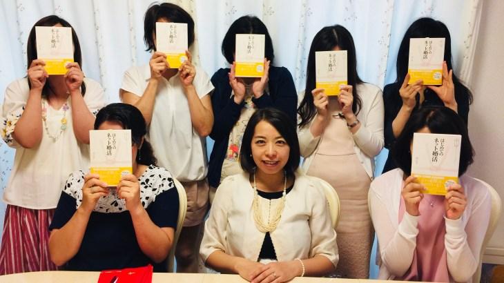 澤口珠子グループコンサル