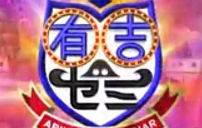 3月24日(月)日テレ「有吉ゼミ3時間スペシャル」にカリスマ婚活コンサルタントとして出演!
