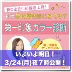 3月24日(月)19時「第一印象パーソナルカラー診断」ゲームリリース!