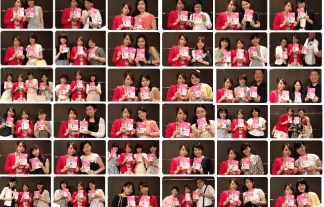 7月19日(土)出版記念パーティーを開催!