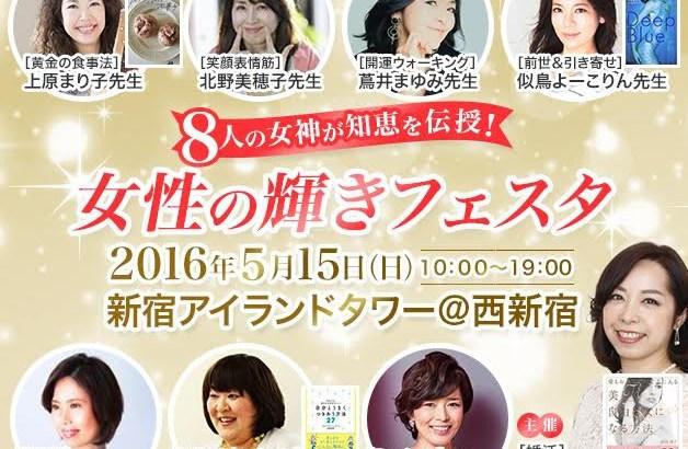 5月15日(日)開催!  【8人の女神が知恵を伝授!女性の輝きフェスタIN東京】