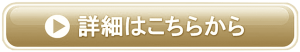 詳細ボタン