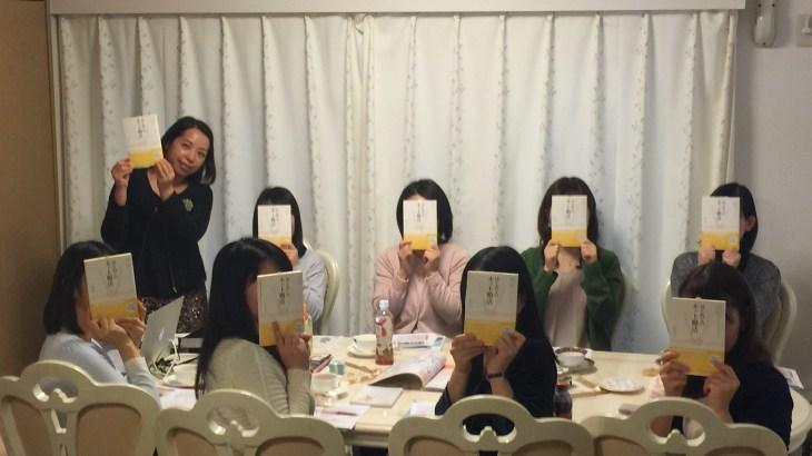 【ご報告】澤口珠子夫婦によるネット婚活1Dayレッスンを開催いたしました