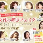 【募集開始】2017年7月2日(日)8人の女神が知恵を伝授! 女性の輝きフェスタin 京都