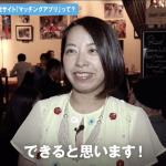 AbemaTV「Abema One Minute News」に出演!「イマドキの婚活サイト[マッチングアプリ]って?」