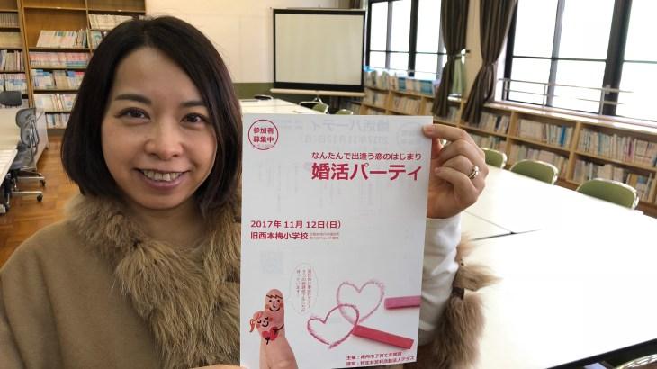 京都府南丹市の婚活イベントに講師として登壇!