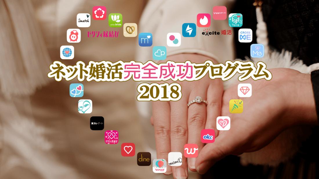 netprogram2018