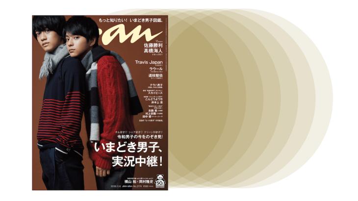 """anan 2019年11月6日号掲載!「最新アンケートでわかる""""年下カレ""""のホントのところ。」"""