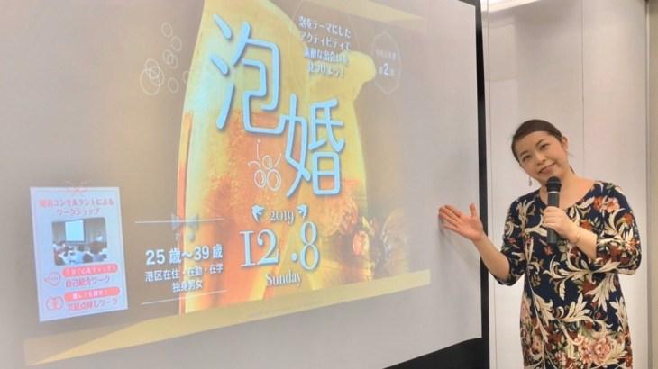 東京都港区様主催「港区出会い応援プロジェクト 令和元年度第二回イベント」にて講師を担当しました!