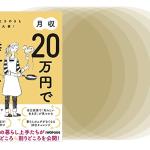 書籍「月収20万円で幸せに暮らす本」(日経BP)に掲載!「おすすめ自己投資チャート」など
