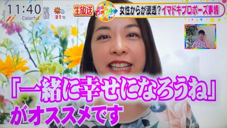 TOKYO MX「日曜はカラフル!!!」に出演!「女性からが浸透?イマドキプロポーズ事情」