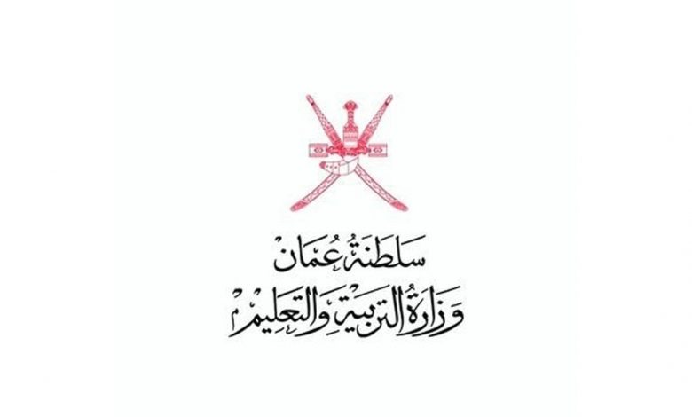 شعار وزارة التربية والتعليم عمان