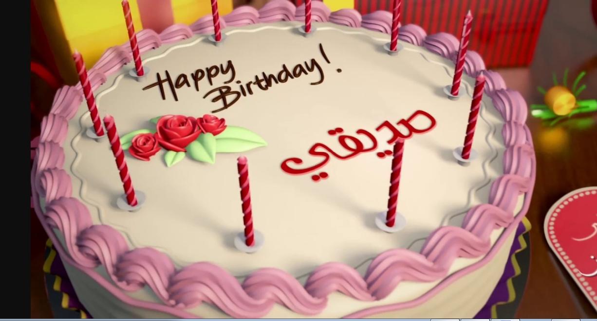 عيد ميلاد اخي فيس بوك بحث Google