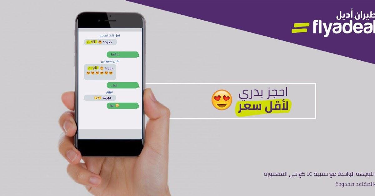 طريقة ومميزات اصدار بطاقة صعود الطائرة اديل بالمملكة العربية السعودية سواح هوست