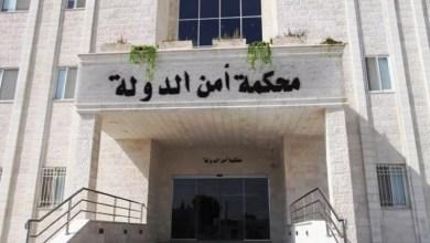 Photo of اعادة تشكيل محكمة أمن الدولة .. أسماء