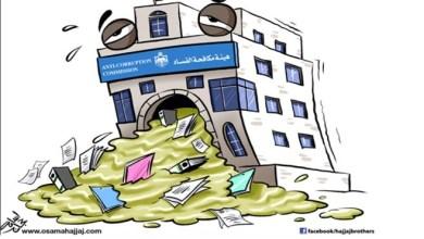 Photo of قضايا في تقرير المحاسبة سيتم تحويلها لمكافحة الفساد