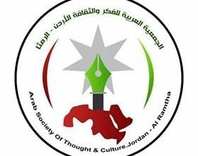 "Photo of ندوة  "" القدس في الخطاب السياسي والاعلامي الاردني"" في  الجمعية العربية للفكر والثقافة"