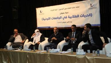 """Photo of """"المهندسين"""" تنظم ندوة بعنوان """"الحريات الاعلامية في الجامعات الاردنية"""""""