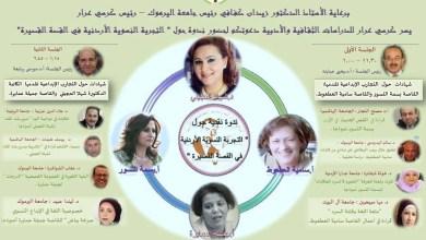 """Photo of كرسي عرار ينظم ندوة حول """" التجربة النسوية الأردنية في القصة القصيرة """""""