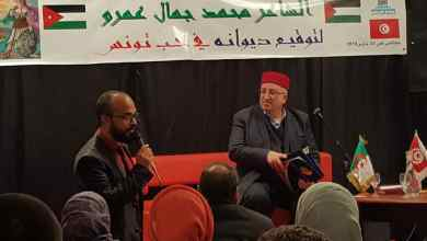 "Photo of الشاعر الأردني محمد جمال عمرو يوقع ديوانه "" في حُب تونس"" ضمن فعاليات احتفالية (فيديو)"