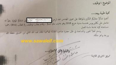 Photo of حكومة النهضة والشباب .. مهندس يطلب عملا عامل وطن في الأمانة / صورة